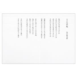 Gakken Sta:Ful 商品一覧 谷川俊太郎オクルポエム(こころの色)