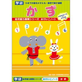 学研の幼児能力開発シリーズ<br>おけいこノート(かず)