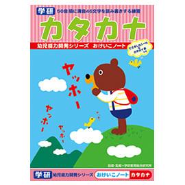 学研の幼児能力開発シリーズ<br>おけいこノート(カタカナ)