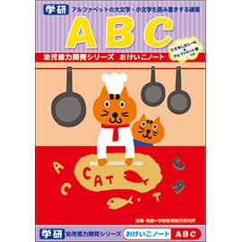 学研の幼児能力開発シリーズ<br>おけいこノート(ABC)