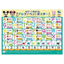 学研のディズニー知育玩具<br>ディズニーティンカーキッズ<br>なぞっておぼえる アルファベットポスター