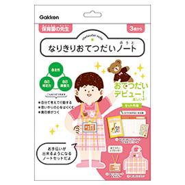 kazokutte<br>なりきりおてつだいノート(保育園の先生)