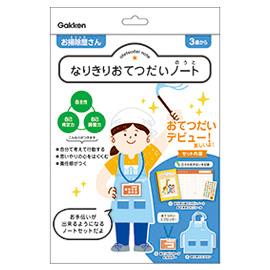 kazokutte<br>なりきりおてつだいノート(お掃除屋さん)