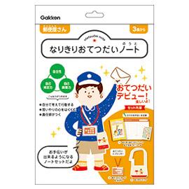 kazokutte<br>なりきりおてつだいノート(郵便屋さん)