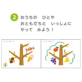 kazokutte<br>ひらめきブック(うさぎ)