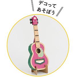 Kazokutte<br>かぞくでつくるダンボール工作キット((ギター)