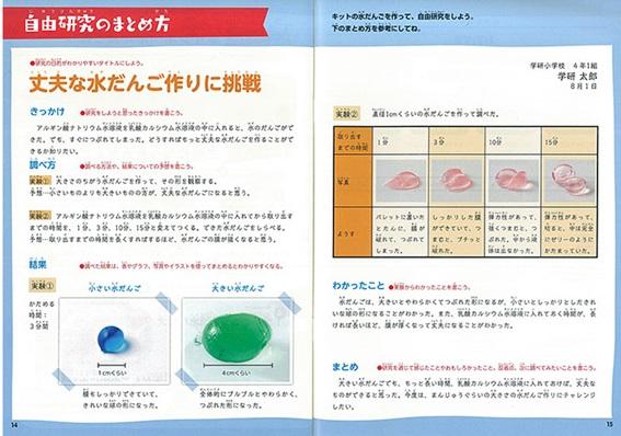 科学と学習PRESENTS カラフル水だんご