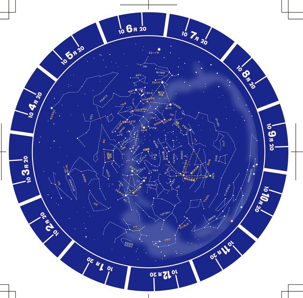 科学と学習PRESENTS 星座早見スコープ&プラネタリウム