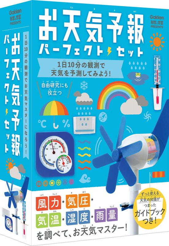 科学と学習PRESENTS お天気予報パーフェクトセット