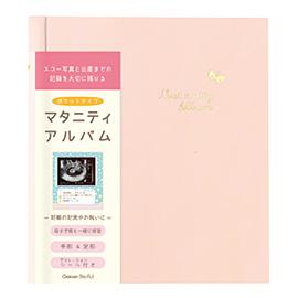 マタニティアルバム(ピンク)
