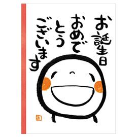 メッセージブック お誕生日おめでとうございます(笑い文字)