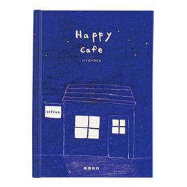 メッセージブック Happy cafe 高橋和枝(コーヒー)