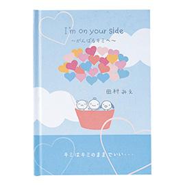 メッセージブック I'm on your side ~がんばるキミへ~てるてる天使 田村みえ(気球)