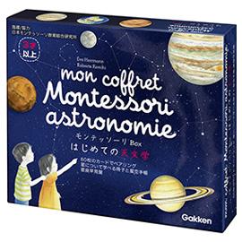 モンテッソーリBox はじめての天文学