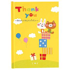 メッセージブック Thank you ~あなたにもらったプレゼント~(くまとうさぎ)