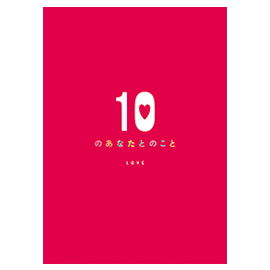 メッセージブック 10のあなたのこと(LOVE)