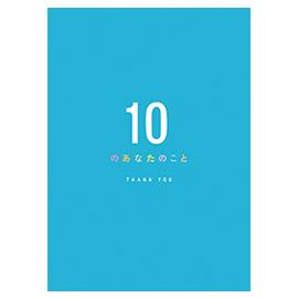 メッセージブック 10のあなたのこと THANK YOU(ブルー)