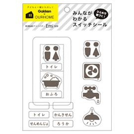 おかたづけ育シリーズ OURHOME<br> スイッチシール(水まわり)