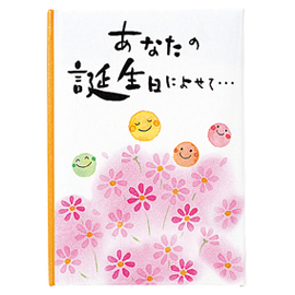 メッセージブック あなたの誕生日によせて•••(まる)