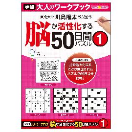 大人のワークブック 脳が活性化する50日間パズル1