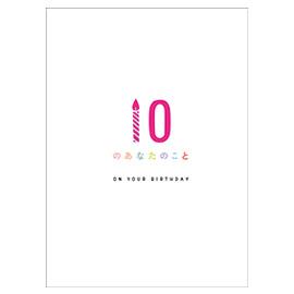 メッセージブック 10のあなたのこと ON YOUR BIRTHDAY (あなたのこと)