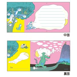 11ぴきのねこ 馬場のぼる<br> メッセージメモ(ふくろのなか)