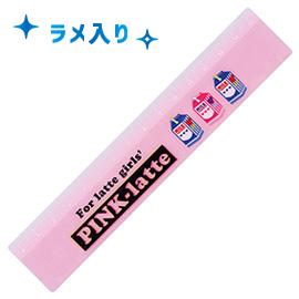PINK-latte ピンクラテ<br>定規(ミルク)