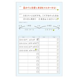 QuizKnock  クイズノック<br>目的別付箋(参考書計画)
