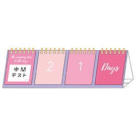 スタディプランシリーズ<br>カウントダウンカレンダー(PK)
