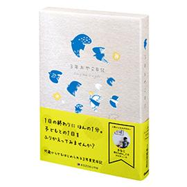 3年育児日記(トリ)<br>きなこプロデュース 3年おやこ日記