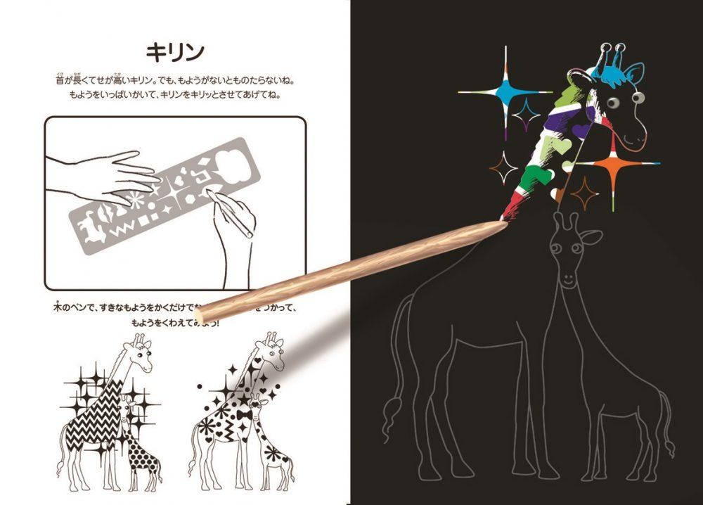 スクラッチアート(空想キラキラ動物園)