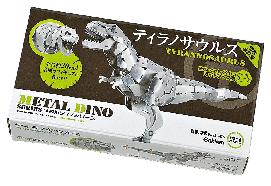 科学と学習PRESENTS<br>メタルディノ ティラノサウルス 増補