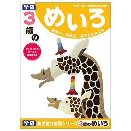 学研の幼児能力開発シリーズ<br>3歳のめいろ(3歳)