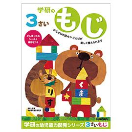 学研の幼児能力開発シリーズ<br>3歳のワーク(もじ)