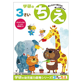学研の幼児能力開発シリーズ<br>3歳のワーク(ちえ)