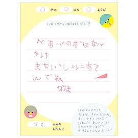 kazokutte<br>かぞくのこうかんノート(もじ)