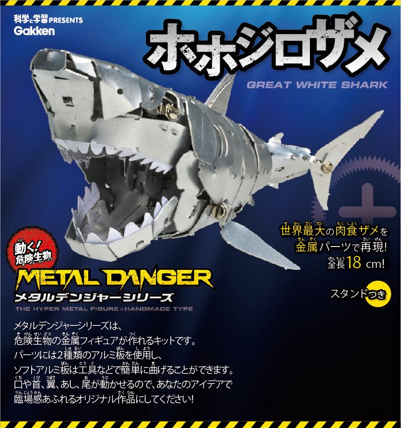 科学と学習PRESENTS<br>メタルデンジャー ホホジロザメ