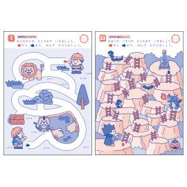 学研の幼児能力開発シリーズ<br>4歳のめいろ(4歳)