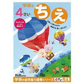 学研の幼児能力開発シリーズ<br>4歳のワーク(ちえ)