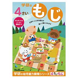 学研の幼児能力開発シリーズ<br>4歳のワーク(もじ)