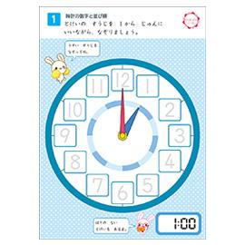 学研の幼児能力開発シリーズ<br>5・6歳のワーク(とけい)