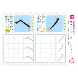 学研の幼児能力開発シリーズ<br>5・6歳のワーク(カタカナ)