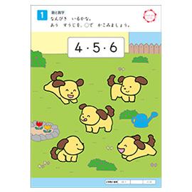 学研の幼児能力開発シリーズ<br>5歳のワーク(かず)
