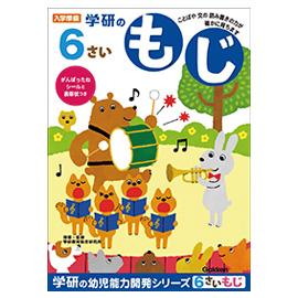 学研の幼児能力開発シリーズ<br>6歳のワーク(もじ)