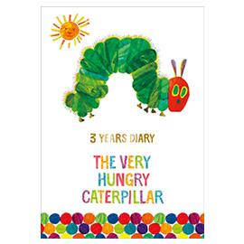 はらぺこあおむし エリック・カール<br>3年育児日記(はらぺこあおむし)