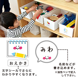 おかたづけ育シリーズ OURHOME<br>おもちゃシール