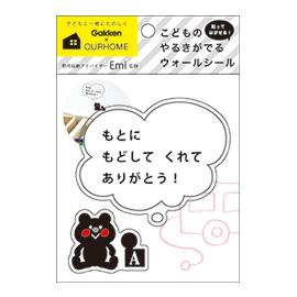 おかたづけ育シリーズ OURHOME<br>ウォールシール(おもちゃ)