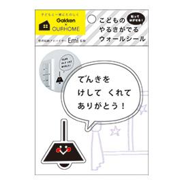 おかたづけ育シリーズ OURHOME<br><br>ウォールシール(でんき)