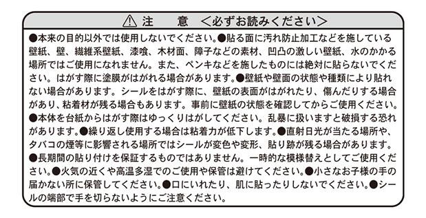 おかたづけ育シリーズ OURHOME<br>ウォールシール(手)