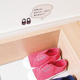 おかたづけ育シリーズ OURHOME<br>ウォールシール(靴)